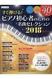 すぐ弾ける!ピアノ初心者のための名曲セレクション 2018秋冬