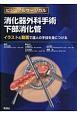ビジュアルサージカル 消化器外科手術 下部消化管 イラストと動画で達人の手技を身につける