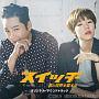 スイッチ~君と世界を変える~(A)(DVD付)