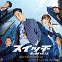 スイッチ~君と世界を変える~(B)(DVD付)