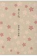さくら 武井和人詩集
