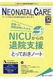 ネオネイタルケア 31-12 2018.12 特集:家族への退院説明がわかる NICUからの退院支援 とっておきのーと すべての新生児医療従事者に寄り添う