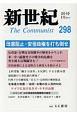 新世紀 2019.1 改憲阻止・安倍政権を打ち倒せ The Communist(298)