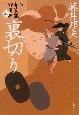 裏切り 新・秋山久蔵御用控3