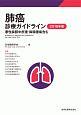 肺癌診療ガイドライン 2018 悪性胸膜中皮腫・胸腺腫瘍含む
