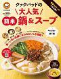 クックパッドの大人気簡単鍋&スープ 殿堂入りレシピも大公開!
