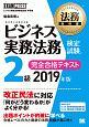 法務教科書 ビジネス実務法務検定試験 2級 完全合格テキスト 2019