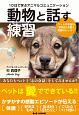 10日で学ぶアニマルコミュニケーション 動物と話す練習 ペットの本当の「気持ち」を聞く奇跡のレッスン