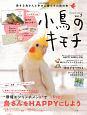 小鳥のキモチ (7)