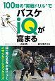 """100問の""""実戦ドリル""""でバスケiQが高まる"""