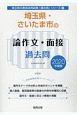 埼玉県・さいたま市の論作文・面接 過去問 2020 埼玉県の教員採用試験「過去問」シリーズ12