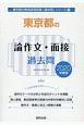 東京都の論作文・面接 過去問 2020 東京都の教員採用試験「過去問」シリーズ14
