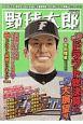 野球太郎 (29)