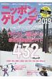 ニッポンのゲレンデ 2019