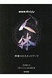 NHKスペシャル人体神秘の巨大ネットワーク 全4巻セット