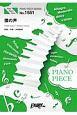 僕の声 by Rhythmic Toy World ピアノソロ・ピアノ&ヴォーカル~TVアニメ「弱虫ペダル GLORY LINE」オープニングテーマ