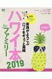ハワイ本 for ファミリー mini 2019