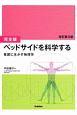 ベッドサイドを科学する<完全版・改訂第3版> 看護に生かす物理学