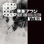 東亜プラン ARCADE SOUND DIGITAL COLLECTION Vol.11