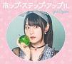 ホップ・ステップ・アップル(DVD付)