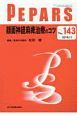 PEPARS 2018.11 顔面神経麻痺治療のコツ Monthly Book(143)
