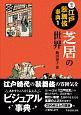 図説 江戸歌舞伎事典 芝居の世界 (1)