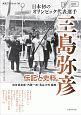 日本初のオリンピック代表選手 三島弥彦 伝記と史料