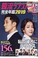韓流ラブストーリー完全年鑑 2019