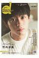 TVガイド dan (21)