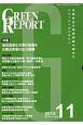 GREEN REPORT 2018.11 特集:地球温暖化対策の推進を 太陽光発電の出力制御 全国各地の環境情報を集めたクリッピングマガジン