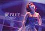 藍井エイル Special Live 2018 〜RE BLUE〜 at 日本武道館(通常盤)