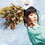 おなじ空の下で(アーティスト盤)(DVD付)