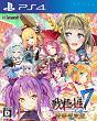 戦極姫7〜戦雲つらぬく紅蓮の遺志〜 <豪華限定版>