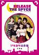 「RELEASE THE SPYCEツキカゲ大作戦」京都編