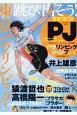 TOKYO 2020 PARALYMPIC JUMP (2)