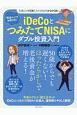 """iDeCoとつみたてNISAにダブル投資入門 """"税金ゼロ""""でお得すぎ!"""