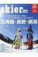 skier 2019Winter 特集:大人がときめくスキー天国へ!BIG3スキーエリアガイド 北海道・長野・新潟