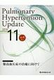 Pulmonary Hypertension Update 4-2