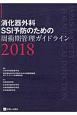 消化器外科SSI予防のための周術期管理ガイドライン 2018