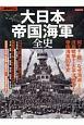 大日本帝国海軍全史 別冊歴史REAL