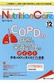 ニュートリションケア 11-12 2018.12 特集:COPDの病態と栄養管理のポイント 患者のQOLを支えるケアと食事 患者を支える栄養の「知識」と「技術」を追究する