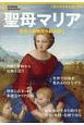 聖母マリア 聖書と遺物から読み解く ナショナルジオグラフィック別冊