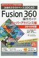 Fusion360操作ガイド スーパーアドバンス編 2019 次世代クラウドベース3DCAD
