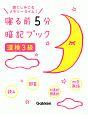 寝る前5分暗記ブック 漢検3級 頭にしみこむメモリータイム!