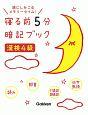 寝る前5分暗記ブック 漢検4級 頭にしみこむメモリータイム!
