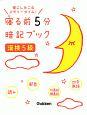 寝る前5分暗記ブック 漢検5級 頭にしみこむメモリータイム!
