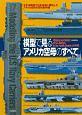 模型で見るアメリカ空母のすべて 太平洋戦争で日本空母に勝利したアメリカ空母の技術的
