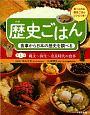 歴史ごはん 縄文~弥生~奈良時代の食事 食事から日本の歴史を調べる(1)