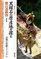 黒耀石の原産地を探る 鷹山遺跡群<改訂版> シリーズ「遺跡を学ぶ」別冊1