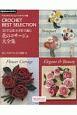 3日で完成!かぎ針で編む 花のコサージュ大全集 ベストセレクション!<リクエスト版>
